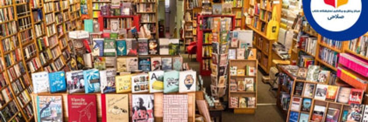 تفاوت فروش کتاب در ایران و جهان